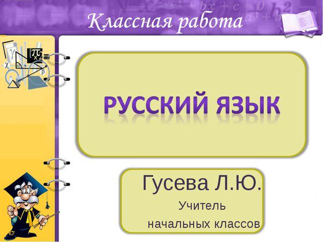 Гусева Л.Ю. Учитель начальных классов