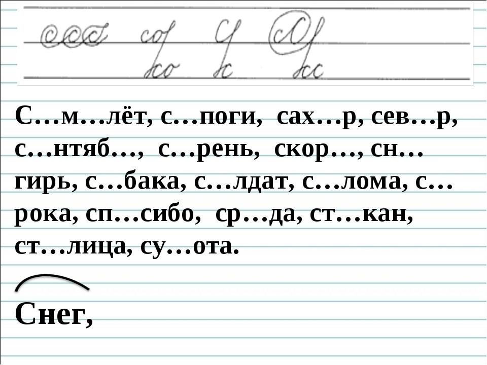 Чистописание С…м…лёт, с…поги, сах…р, сев…р, с…нтяб…, с…рень, скор…, сн…гирь,...