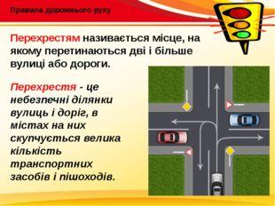 Правила дорожнього руху Перехрестям називається місце, на якому перетинаютьс