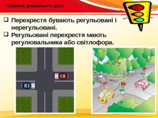 Правила дорожнього руху Перехрестя бувають регульовані і нерегульовані. Регу