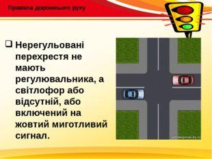 Правила дорожнього руху Нерегульовані перехрестя не мають регулювальника, а