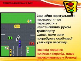 Правила дорожнього руху Звичайно нерегульовані перехрестя - це перехрестя з
