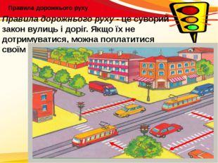 Правила дорожнього руху Правила дорожнього руху - це суворий закон вулиць і