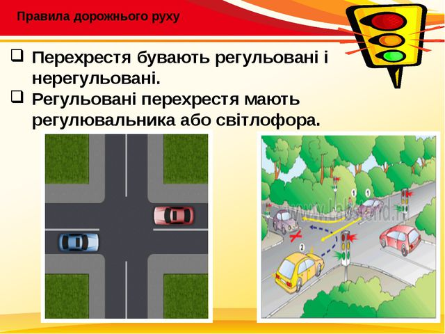 Правила дорожнього руху Перехрестя бувають регульовані і нерегульовані. Регу...