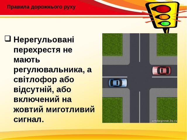Правила дорожнього руху Нерегульовані перехрестя не мають регулювальника, а...