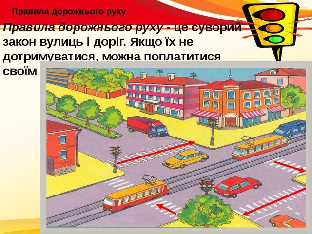 Правила дорожнього руху Правила дорожнього руху - це суворий закон вулиць і...
