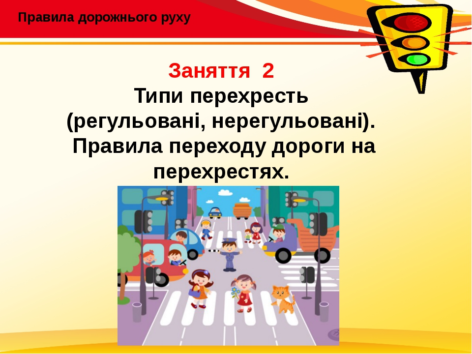 Правила дорожнього руху Заняття 2 Типи перехресть (регульовані, нерегульован...