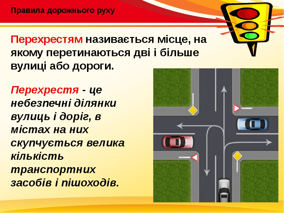 Правила дорожнього руху Перехрестям називається місце, на якому перетинаютьс...