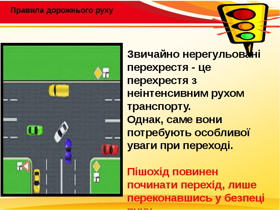Правила дорожнього руху Звичайно нерегульовані перехрестя - це перехрестя з...