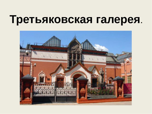 Третьяковская галерея.