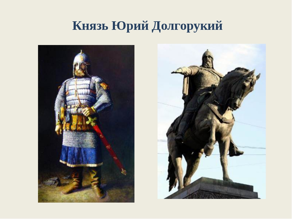 Князь Юрий Долгорукий
