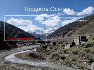 Гордость Осетии Коста Хетагуров Презентацию подготовила габолаева фатима габо