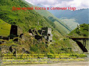 """Дом-музей Коста в селении Нар. Сам Коста в своей автобиографии писал: """"Я роди"""