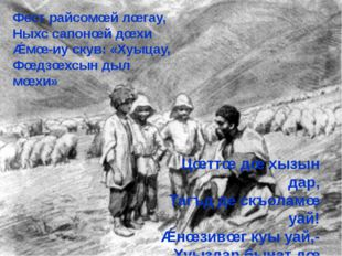 Фест райсомœй лœгау, Ныхс сапонœй дœхи Ǽмœ-иу скув: «Хуыцау, Фœдзœхсын дыл мœ