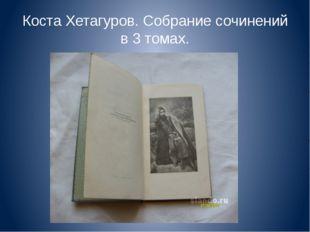 Коста Хетагуров. Собрание сочинений в 3 томах.