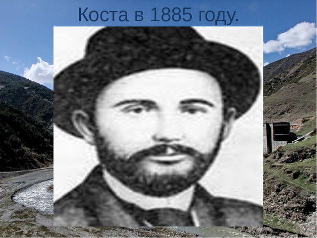 Коста в 1885 году.
