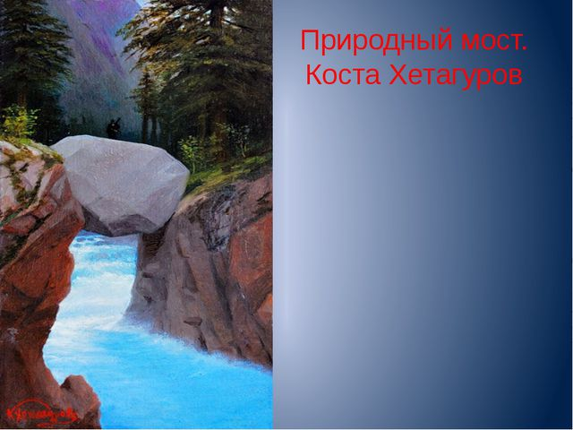 Природный мост. Коста Хетагуров