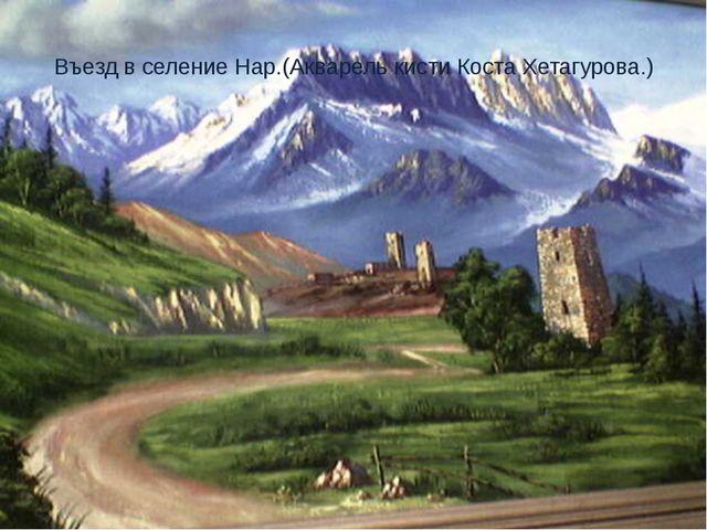 Въезд в селение Нар.(Акварель кисти Коста Хетагурова.)