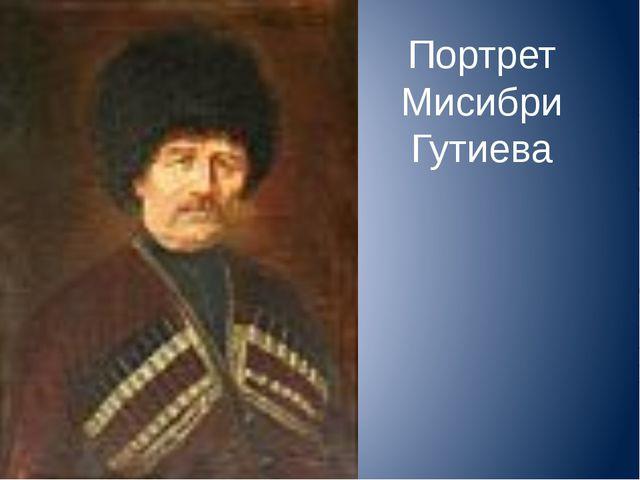 Портрет Мисибри Гутиева