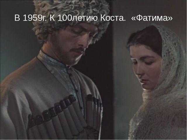 В 1959г. К 100летию Коста. «Фатима»