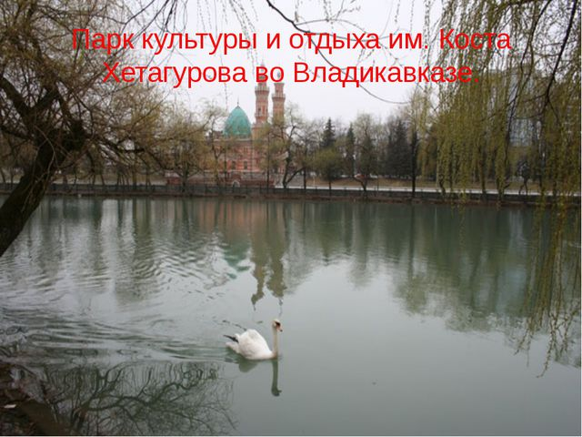 Парк культуры и отдыха им. Коста Хетагурова во Владикавказе.