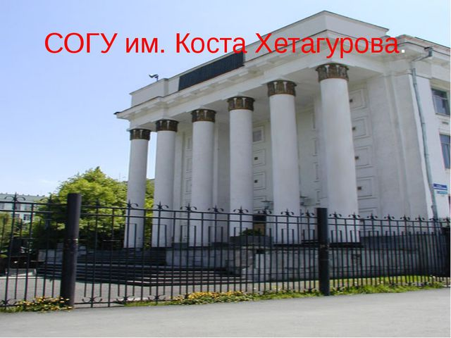 СОГУ им. Коста Хетагурова.