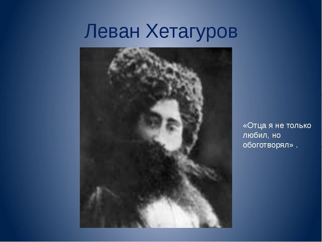 Леван Хетагуров «Отца я не только любил, но обоготворял» .