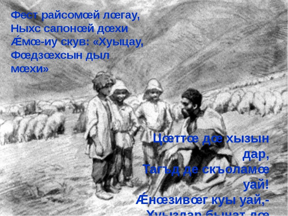 Фест райсомœй лœгау, Ныхс сапонœй дœхи Ǽмœ-иу скув: «Хуыцау, Фœдзœхсын дыл мœ...