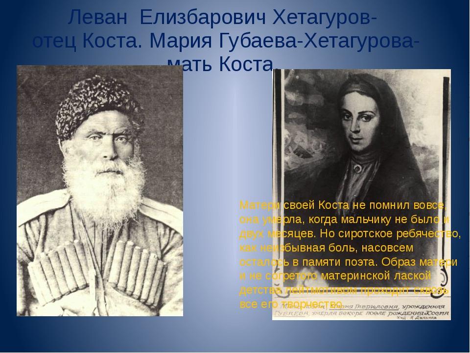 Леван Елизбарович Хетагуров- отец Коста. Мария Губаева-Хетагурова-мать Коста....