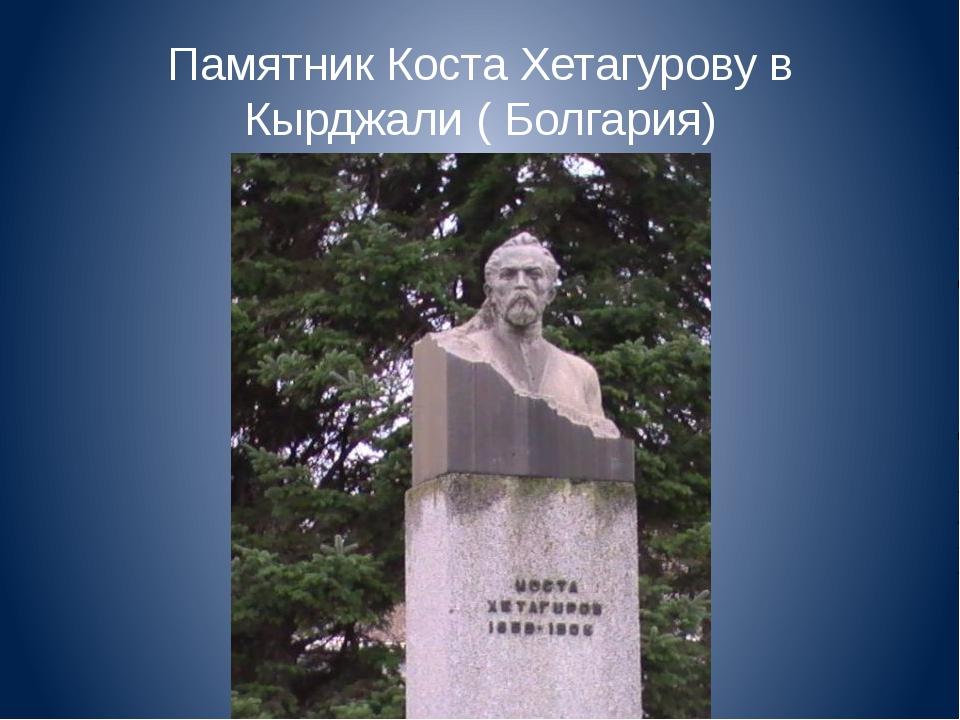 Памятник Коста Хетагурову в Кырджали ( Болгария)