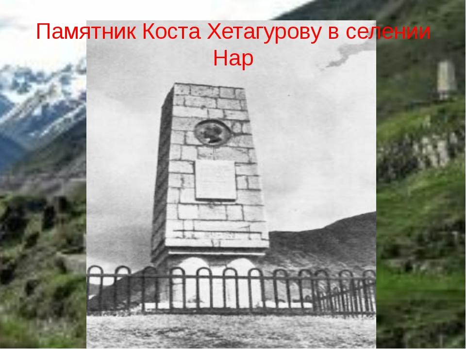 Памятник Коста Хетагурову в селении Нар