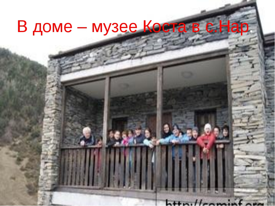 В доме – музее Коста в с.Нар.