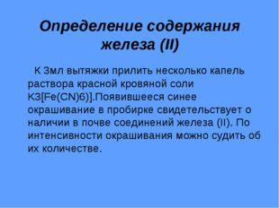 Определение содержания железа (II) К 3мл вытяжки прилить несколько капель рас