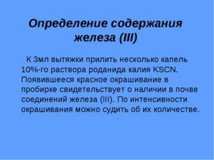 Определение содержания железа (III) К 3мл вытяжки прилить несколько капель 10