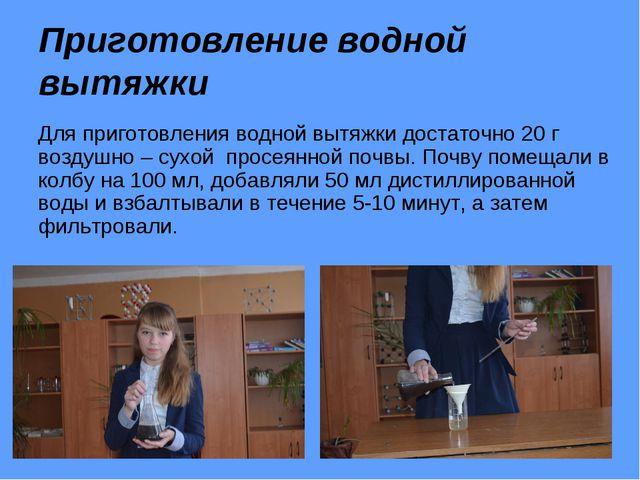 Приготовление водной вытяжки Для приготовления водной вытяжки достаточно 20 г...