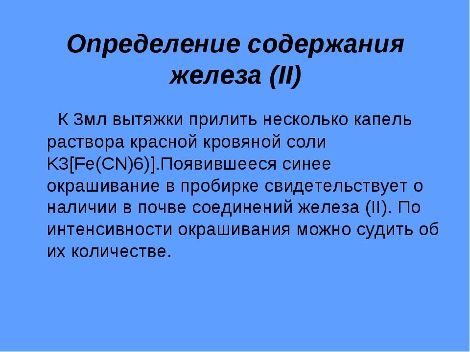 Определение содержания железа (II) К 3мл вытяжки прилить несколько капель рас...