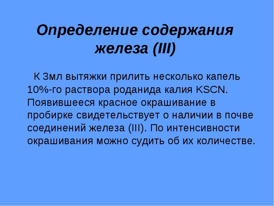 Определение содержания железа (III) К 3мл вытяжки прилить несколько капель 10...