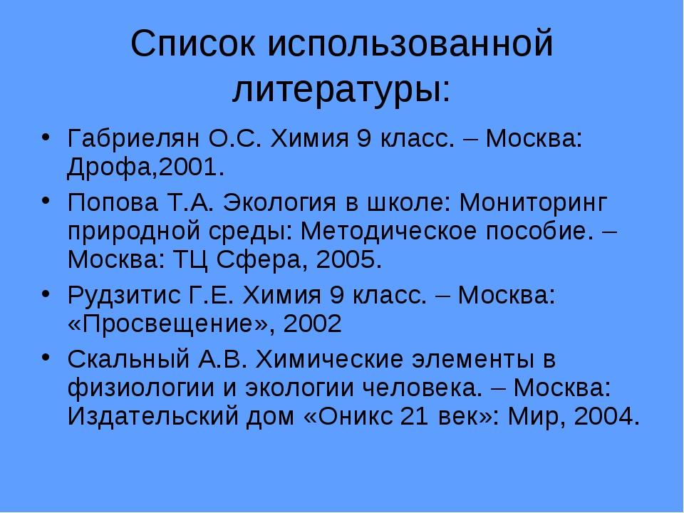 Список использованной литературы: Габриелян О.С. Химия 9 класс. – Москва: Дро...