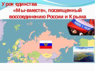 Урок единства «Мы-вместе», посвященный воссоединению России и Крыма