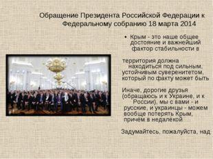 Обращение Президента Российской Федерации к Федеральному собранию 18 марта 20