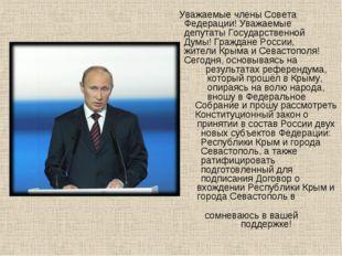 Уважаемые члены Совета Федерации! Уважаемые депутаты Государственной Думы