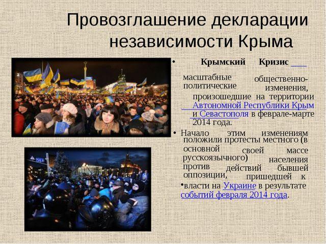 Провозглашение декларации независимости Крыма • Крымский Кризис масштабные об...