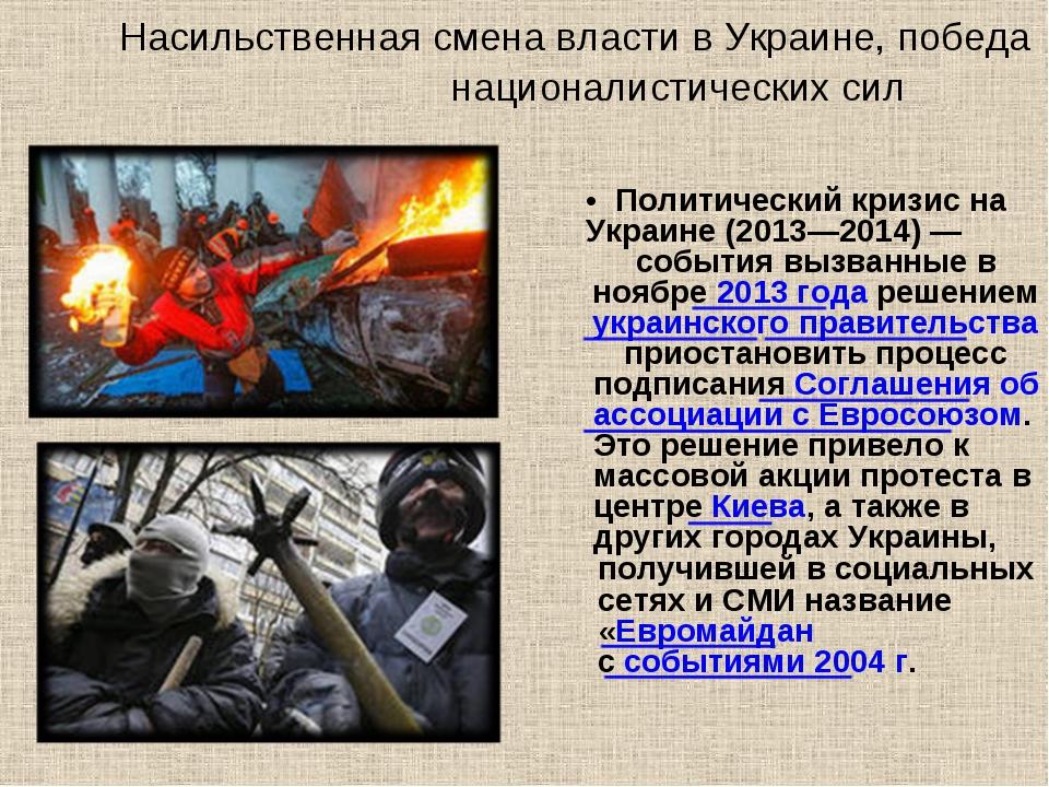 Насильственная смена власти в Украине, победа националистических сил • Полити...