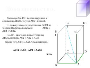 Доказательство. Так как ребро СС1 перпендикулярно к основанию ABCD, то угол А
