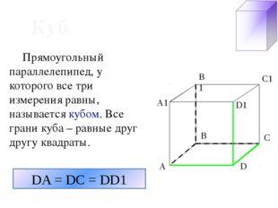 Куб Прямоугольный параллелепипед, у которого все три измерения равны, называе