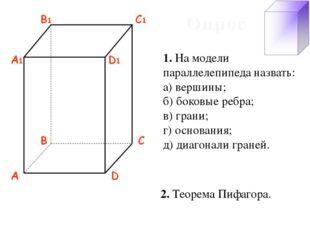 Опрос 1. На модели параллелепипеда назвать: а) вершины; б) боковые ребра; в)