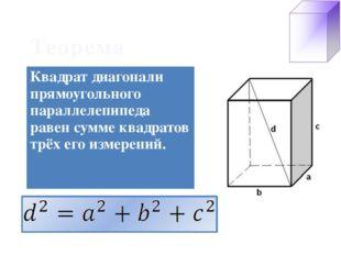Теорема Квадрат диагонали прямоугольного параллелепипеда равен сумме квадрато