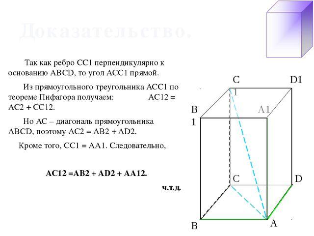 Доказательство. Так как ребро СС1 перпендикулярно к основанию ABCD, то угол А...