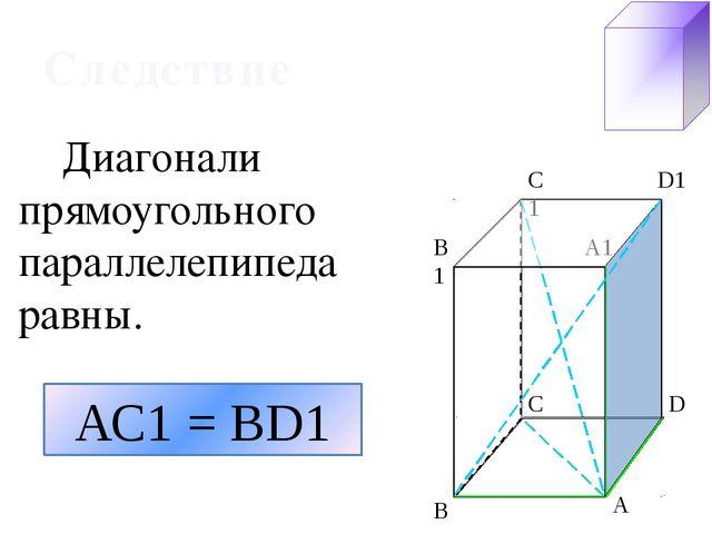 Следствие Диагонали прямоугольного параллелепипеда равны. АС1 = BD1
