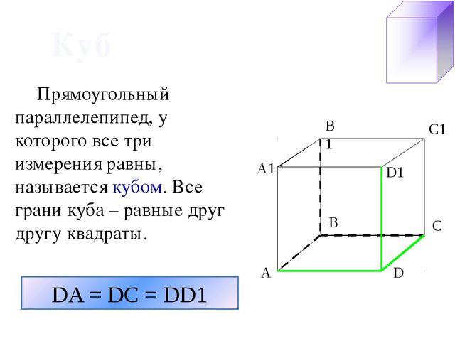 Куб Прямоугольный параллелепипед, у которого все три измерения равны, называе...